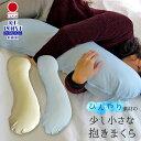 【送料無料】アイスポイント 抱き枕 ミニ 抱き枕カバー 妊婦...