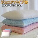 ジュニア パイプ枕 まくら パイプ中身サイズ28x39cm日本製 洗える【A_枕1】