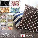 【20種類から選べる】枕カバー ピロケース 枕カバー 35×50 綿100% 日本製 サイズ35x50cm 送料無料 かわいい おしゃれ 北欧 pillow【A_枕カバー1】