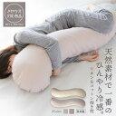 綿麻キャンバス抱き枕 ロングクッション 抱きまくら マタニティー 国産 妊婦 授乳 枕【きせかえ対応】【A_抱1】