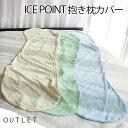 【在庫限り】抱き枕カバー アイスポイント専用カバー 東洋紡 日本製 【A_抱カバー1】