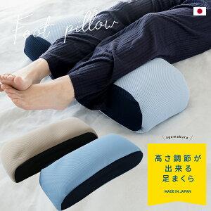 【高さ調節ができる足枕】足枕 枕 日本製 むくみ解消 足まくら グッズ パイプ フットピロー ソフトパイプ さらさら フ...