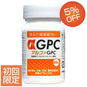 αGPC(アルファGPC)に含まれるコリンは人間の全ての細胞に存在する健康を維持するための栄養...