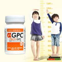 αGPC(アルファGPC)60粒【子供サプリメント】【身長】【レシチン】