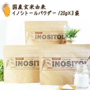 イノシトール パウダー 国産 米由来【120g×3袋セット】お米のサプリ プレママに