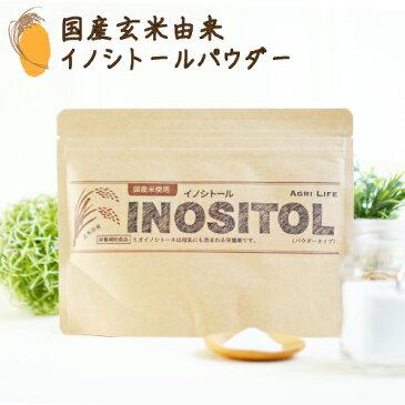 【 イノシトール パウダー 】 ミオイノシトール 国産 玄米 由来 【120g】お米のサプリ 糖質 対策 プレママに粉末 サプリ