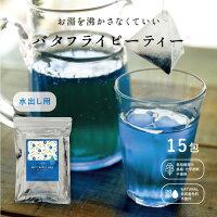 【水出し】水出しできるバタフライピー 15pcs 【当店限定!】水出し ハーブティー ティーバッグ バタフライピー 青いハーブティー 青い紅茶 ハーブティー 送料無料