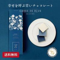 CARRE・DE・BLUE カレドブルー 9枚入り 幸せを呼ぶ青いチョコレート 天然 バタフライピー チョコ クリスマス バレンタイン ホワイトデー ギフト 冬季限定 手土産 チョコレート プレゼント ギフト インスタ映え 友チョコ