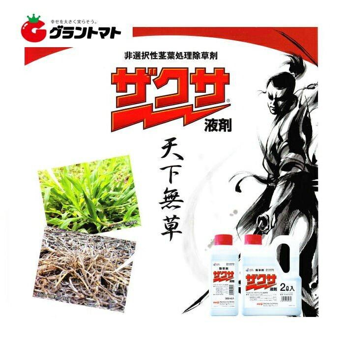 ザクサ液剤 500ml 強力かつ安全な除草剤 農薬 Meiji Seika ファルマ【取寄商品】