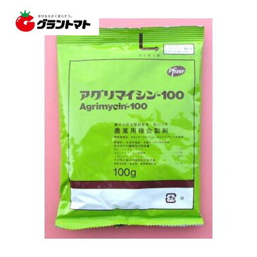 アグリマイシン100水和剤 100g 予防型抗生物質型殺菌剤 農薬 ゾエティス・ジャパン