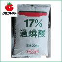 17%過燐酸石灰 粉状 20kg 単成分肥料 リン酸 多木肥料