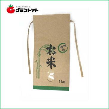 窓付き印刷米袋 紐付き お米1kg 1枚 日栄産業
