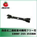 ウイングモア交換用替刃 SWMF-310 310mm 自走式...