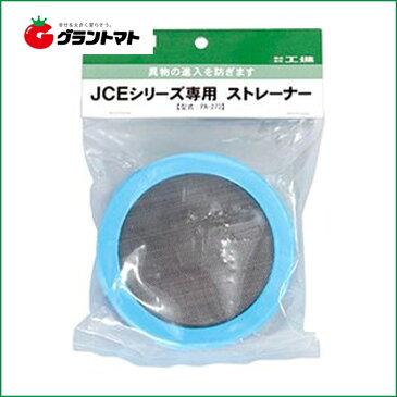 ストレーナー PA-273 高圧洗浄機JCEシリーズ用 工進 【取寄商品】