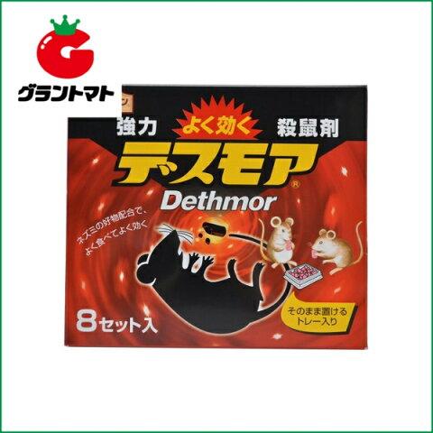 強力デスモア(固型) 30g×8トレー ネズミの駆除 アースガーデン アース製薬