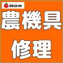 グラントマト 楽天市場店で買える「小型農業機械修理【他店購入OK】【基本料金3000円〜】【重量30kgまで】」の画像です。価格は1円になります。