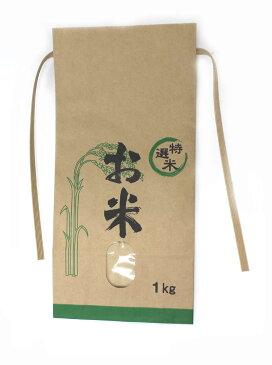 窓付き米袋 お米1kg 1枚