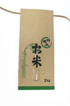 窓付き米袋 お米2kg 1枚