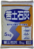 苦土石灰 粉 5kg【園芸 肥料 土壌改良】
