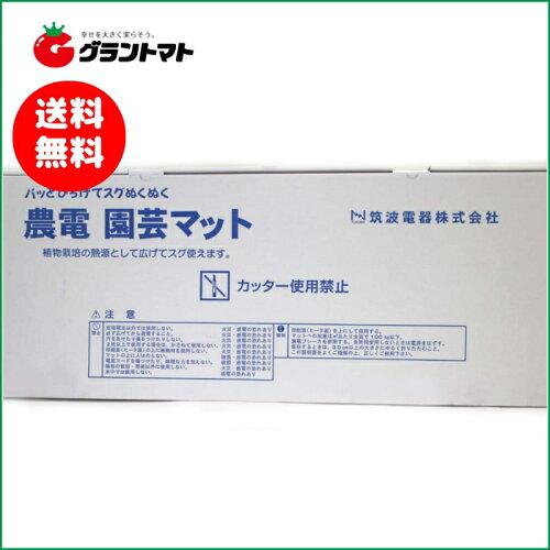 農電園芸マット 1-306 単相100V・150W