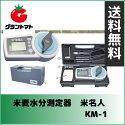 【水分計】【オガ電子】米麦水分測定機グリーンデジタルTD-G