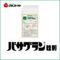 【送料無料】【BASF】【水稲除草剤】バサグラン粒剤3kg8個入り
