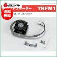 玄米保冷庫用排熱モーターファン TRFM1【メーカー直送】