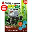 アルミス 耕す造 AKT-1050WR 『なた刃』を搭載 家庭用電動耕運機【取寄商品】