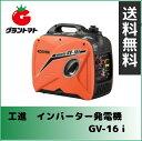 工進 インバーター発電機 1.6kVA GV-16i KOSHIN エンジン搭載【取寄商品】