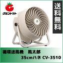 ナカトミ35cm循環送風機風太郎CV-3510単相100Vタイプ