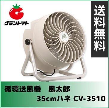 ナカトミ 35cm循環送風機 風太郎 CV-3510 作業場向け扇風機 単相100Vタイプ