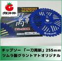日本製ツムラチップソー255mm一刀両斬【グラントマトオリジナル】