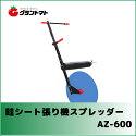 畦シート張り機AZ-600(スプレッダー)適用ポリ600〜700mmタイプ【メーカー直送】