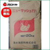 ニューマッシュ17 20kg 成鶏飼育用配合飼料