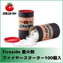 【FIRESAIDE】着火剤 ファイヤースターター 100コ...