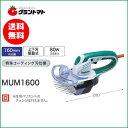 マキタ 電動芝生バリカン160mm MUM1600【取寄商品】【芝刈り機】