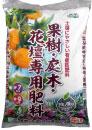 果樹・庭木・花壇専用有機質肥料 7-9-6 5kg アミノ酸・動物性ミネラル入り