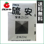 硫安大粒 20kg 単成分肥料 窒素成分21.0%(アンモニア)【送料無料】