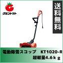 KAZ電動除雪スコップKT1020-R超軽量4.6kg【和コーポレーション】【取寄商品】