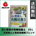 花と野菜の有機培養土25L有機100%のプランター向け用土
