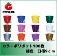 カラーポリポット(緑)9.0cm100枚入 【ポリ鉢】