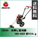 ISEKI手押し草刈機(替刃付)IAV-40Z【取寄商品】