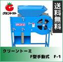 【オギハラ工業】穀物選別機クリーントーミ(唐箕)F型手動式F-1【農業機械水稲収穫】【組み立て式】