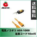 リョービ(RYOBI)電気ノコギリASK-1000延長コード10m付【取寄商品】