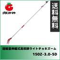 超軽量伸縮式高枝鋏ライトチョキズーム150Z-3.0-5D【単品送料無料】