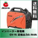 工進インバーター発電機0.9kVAGV-9iKOSHINエンジン搭載【取寄商品】
