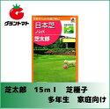 【タキイ種苗】芝太郎15ml小袋芝の種(のしば)(0.5m2分)【取寄商品】