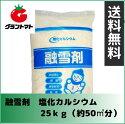 【セントラル硝子】融雪剤塩化カルシウム粒状25kg【融雪剤凍結防止剤消雪剤除湿剤】
