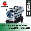 【送料無料】【ナカトミ】スポットヒーターKH5-30(50Hz)【暖房ヒーター】