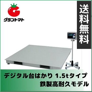 デジタル台はかり PL-MLC10 【ひょう量1500kg 自重約108kg】【代金引換不可】【要リフト】【メーカー直送】